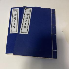 书韵楼丛刊 唐诗三百首 三色印刷 线装书 巾箱本