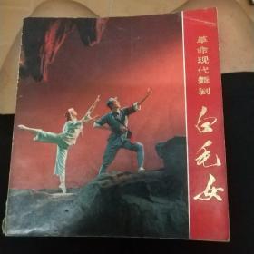 革命现代舞剧:白毛女 24开(1972年一版一印) 彩色剧照本