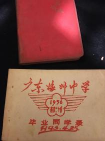 老本子记满红四方面军历史杂记近百页珍贵红安新县调查走访资料手稿