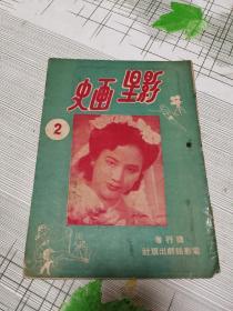 民国电影杂志,《影星史画》,周璇,陈燕燕等明星图片多如图,