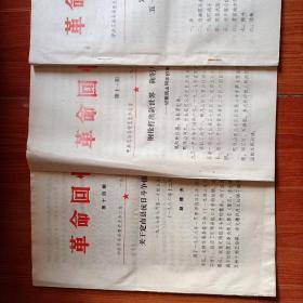 革命回忆录 中共定县党史