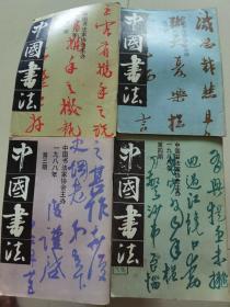 《中国书法》16开1988年1一4期全,中国书法家协会主办