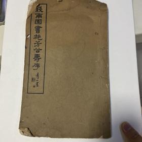民国书法字帖 钱南园书施芳谷寿序 珂罗版白纸精影印 缺封底 不缺页,只有一张有伤字