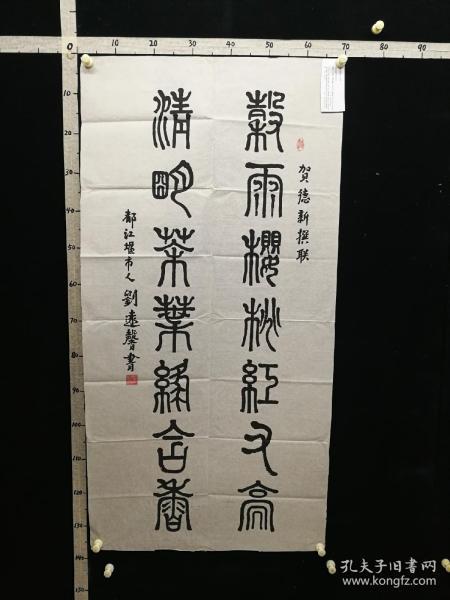 A7-29-05都江堰名家精品对联书法