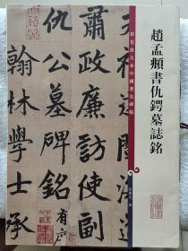 《赵孟頫书仇锷墓志铭》大8开,上海辞书出版社2012年1版1印