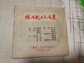 1957年上海市人民沪剧团演出戏本《杨乃武与小白菜》,