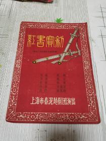 五十年代上海市春泥越剧团演出戏单《红书宝剑》,