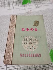 50年代福州市芳华越剧团演出戏单《盘妻索夫》,
