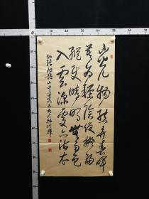 A7-28-02看简历,北京名家精品书法