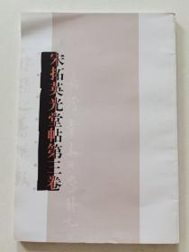 《宋拓英光堂帖第三卷》上海书法出版社2004年第一版一印