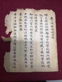 清代或民国   王式儒至敬斋毛笔诗稿 红格纸书写一页