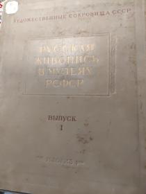 1955年 俄语原版画册8开。全页