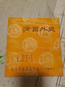 1957年南京市话剧团演出戏本《清宫外史》,