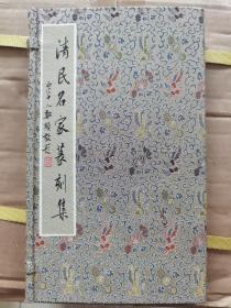 《清民名家篆刻集》手拓印谱线装一函一册,42方印,全附边款。
