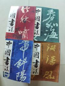 《中国书法》16开1987年1一4期全,中国书法家协会主办