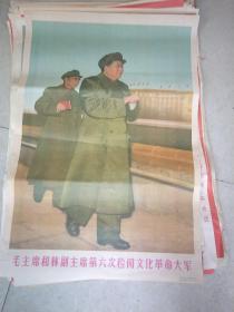 毛主席和林副主席第六次检阅文化革命大军