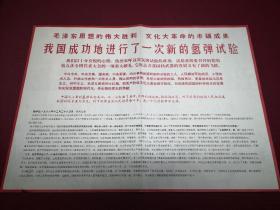 文革原版 八开 一次新的氢弹实验 人民画报1969年增页红印