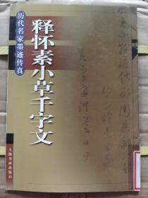 《释怀素小草千字文》大16开,上海书画出版社2006年1版3印