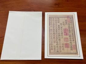 哈佛大学图书馆贺卡1张+外封(未使用)。会通馆校正宋诸臣奏议(明代书首页)。