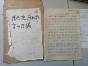 徐向前(1901年11月8日-1990年9月21日) 序言手稿 7页 16开