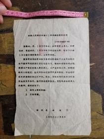 一九五八年中国人民解放军第十二军军事法院判决书,带解放军第十二军军事法院大印。