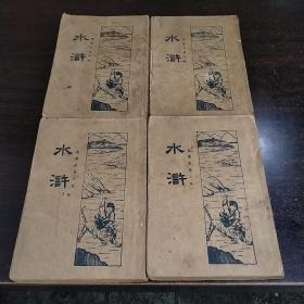 民国24年版《水浒》4册全
