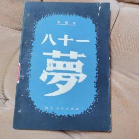 张恨水作品:八十一梦,封面设计杨守年汪小灵