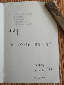 27】著名无机化学家—倪嘉缵(中国科学院院士)  签名贺卡一张  嘉兴当代人物
