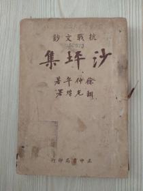 """抗战文钞 沙坪集 徐仲年著 1939年4月初版 32开平装(详见描述)----个人觉得""""抗战文钞""""应该是是一个系列才对,但遍查全网,搜不到一点信息,这本书也未见售录...."""