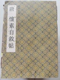 《唐怀素自叙帖》8开,江苏美术出版社2012年1版1印