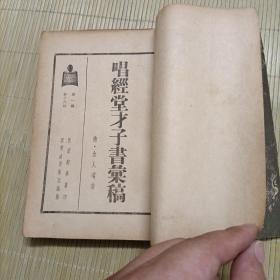 民国24年初版《唱经堂才子书汇稿》,初版本只印3000册