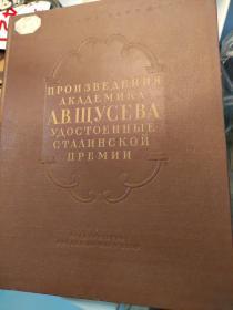 1954年。俄语原版。精装好品。建筑史