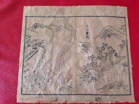 清中期竹纸木刻本,科举资料,汾阳县《卜山书院》图一幅