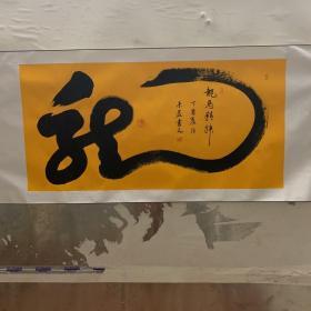 朱磊书法,有 中华国礼印章