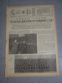 老報紙-光明日報-1976年12月10日