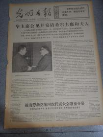 老報紙-光明日報-1976年12月15日