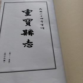 灵宝县志(民国二十年重修)1-6册