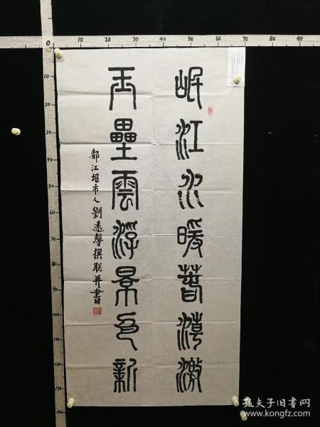 A7-29-07都江堰名家精品对联书法