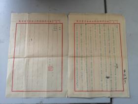 朱醒西旧藏 南京 浦口码头抢修资料  两页
