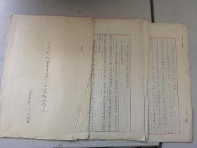 朱醒西旧藏1955年 公路部门三反运动 介绍 几十页