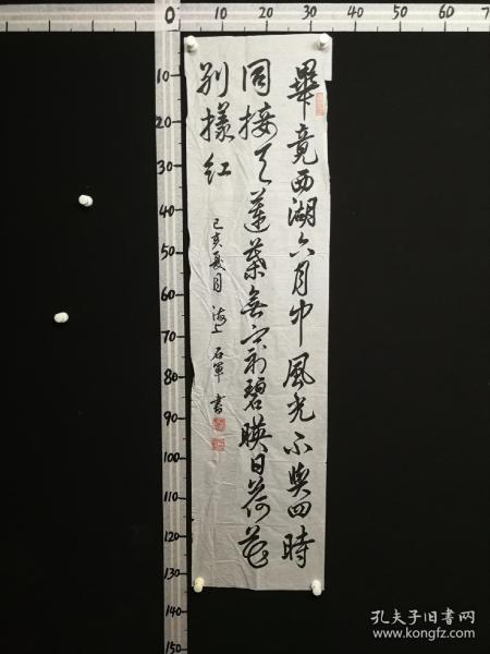 """A7-21-05墨韵生辉—王春@之、李江@年、石@军周全国巡回展""""书法"""