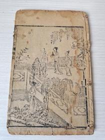 清早期【文明阁】刻小说版画《第六才子书》存首册,精美版画18幅