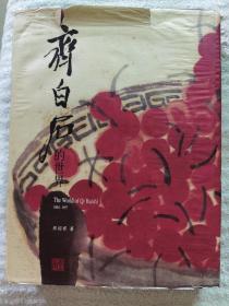《齐白石的世界》大16开,布面精装+护封,羲之堂文化出版公司2002年初版。后面部分水渍有粘连。