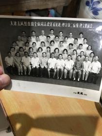 1965年天津东风照相馆全体同志合影留念照片、包老完整