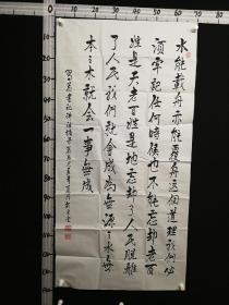 A7-23-10天水书画协会会员名家精品书法