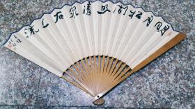 早期老竹扇子书法长30cm.