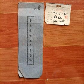 中国实业银行支票存根 民国30年代26张