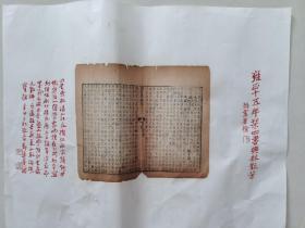 《雍正十五年刻四书典林散叶》68*55,豫盦署检题跋。