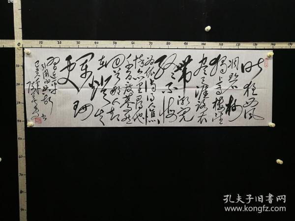 A7-28-04名家精品毛体书法