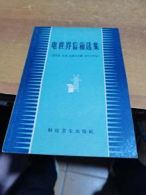 1959年,电世界信箱选集,发电机电池